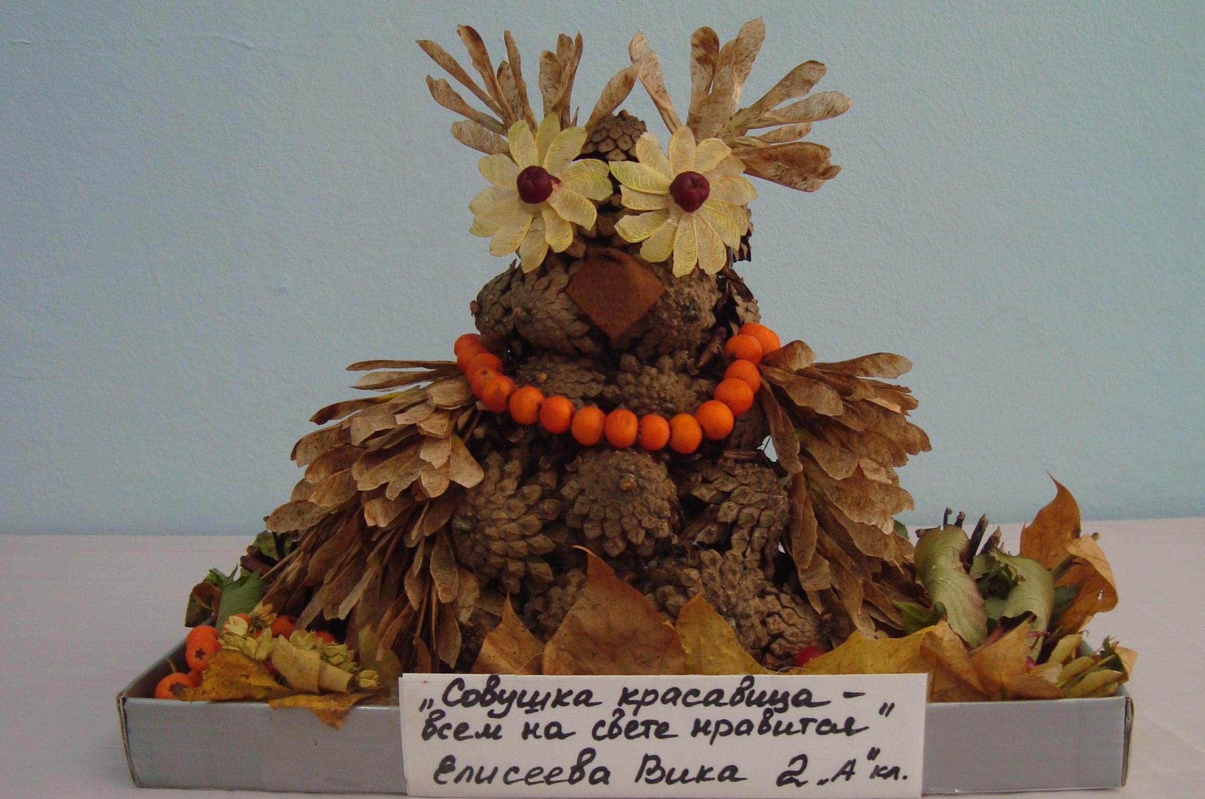 Осенний букет: поделки из природного материала творчсть 84
